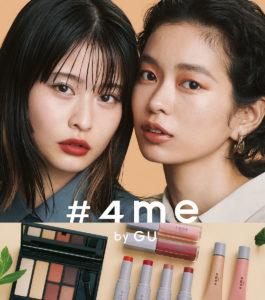 #4me by GU